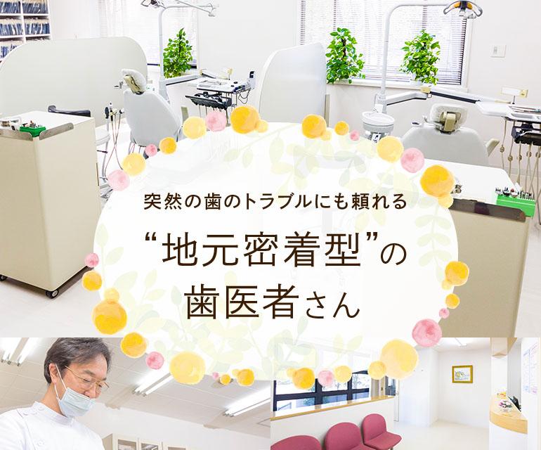 """""""地元密着型""""の歯医者さん"""